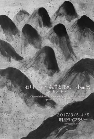 石川 理 彫刻展